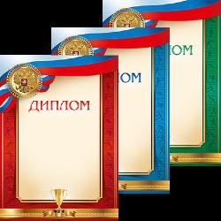 Полиграфия дипломы грамоты благодарственные письма  1040 071 Диплом